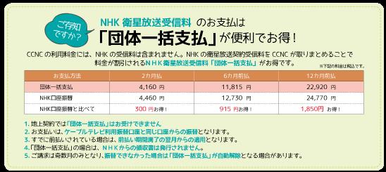 ご存知ですか? NHK衛星受信料のお支払いは団体一括支払いがお得です ...