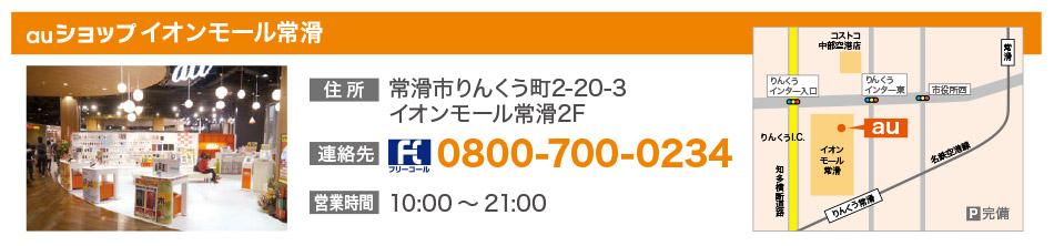 auショップイオンモール常滑 住所:常滑市りんくう町2-20-3 イオンモール常滑2F 連絡先:0800-700-0234 営業時間:10:00~21:00