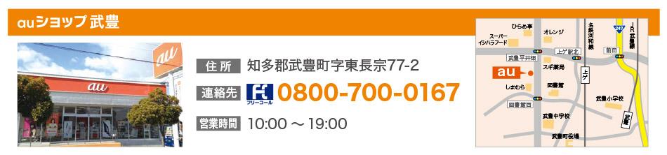 auショップ武豊 住所:知多郡武豊町字東長宗77-2 連絡先:0800-700-0167 営業時間10:00~19:00