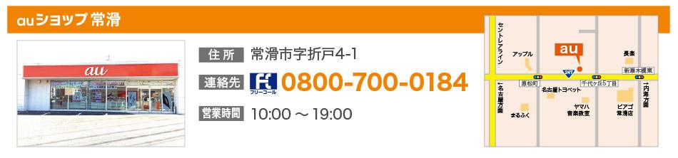 auショップ常滑 住所:常滑市字折戸4-1 連絡先:0800-700-0184 営業時間:10:00~19:00