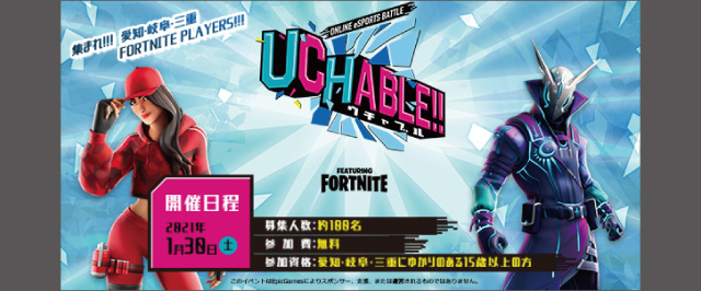 UCHABLE!! ONLINE eSPORTS BATTLE